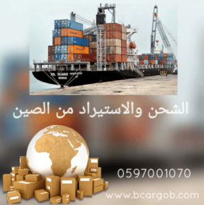 Air and sea freight services from China