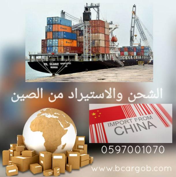 الاستيراد والشحن من الصين الى السعودية