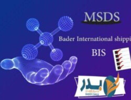 ماهو MSDS ولماذا هو مهم؟